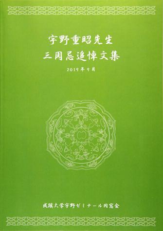詳細ページ   少部数発行・教科書・論文集・自費出版の三恵社