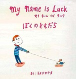 My Name is Luck ぼくのともだち