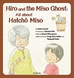 Hiro and the Miso Ghost:All about Hatcho Miso