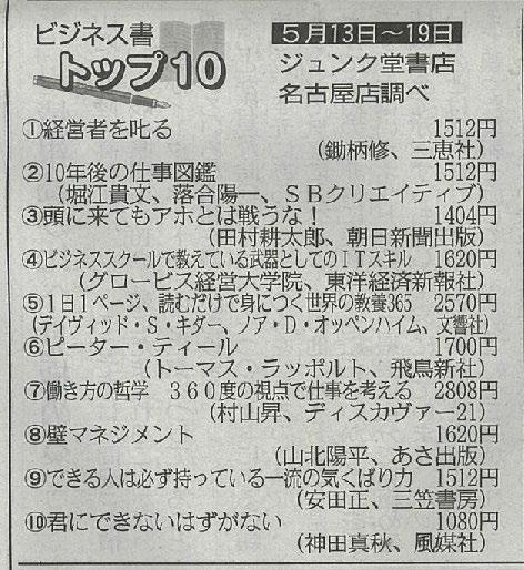 20180525中日新聞 ビジネス書トップ10