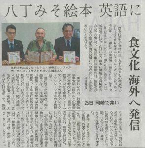 20180523読売新聞記事_八丁味噌絵本英語版