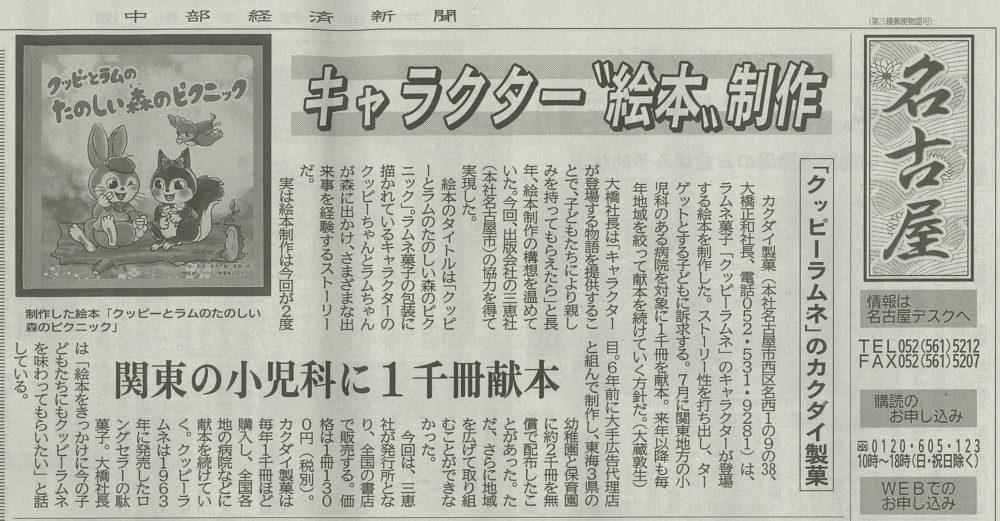 180804中部経済新聞記事_クッピーラムネ