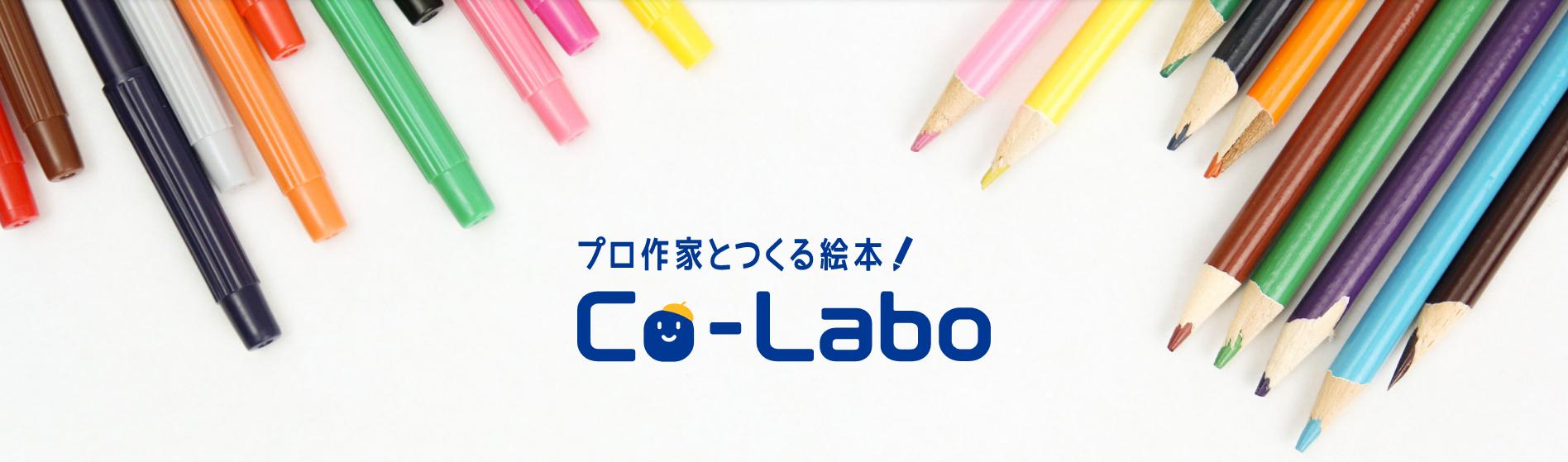 https://www.colabo-ehon.com/