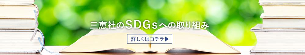 三恵社のSDGs宣言